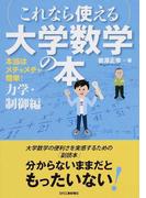 これなら使える大学数学の本 本当はメチャメチャ簡単! 力学・制御編