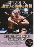 昭和プロレス迷宮入り事件の真相 YouTube時代に出た最終結論