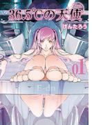 【全1-2セット】36.5℃の天使(YKコミックス)