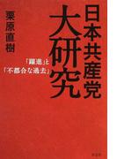 日本共産党大研究 「躍進」と「不都合な過去」
