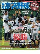 報知高校野球2016年11月号