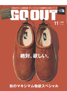 GO OUT 2016年11月号 Vol.85
