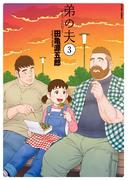 弟の夫 : 3(アクションコミックス)