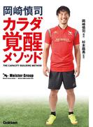 岡崎慎司 カラダ覚醒メソッド(学研スポーツブックス)