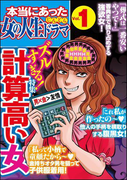 本当にあった女の人生ドラマ Vol.1 ズルすぎる!計算高い女
