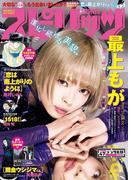 週刊ビッグコミックスピリッツ 2016年47号(2016年10月17日発売)
