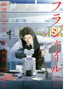 フラジャイル 病理医岸京一郎の所見(7)