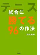 【期間限定価格】テニス 試合(ダブルス)に勝てる96の作法