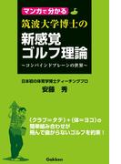 【期間限定価格】マンガで分かる 筑波大学博士の新感覚ゴルフ理論(学研パーゴルフレッスンコミックシリーズ)