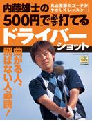 【期間限定価格】内藤雄士の500円で必ず打てるドライバーショット(学研スポーツムックゴルフシリーズ)
