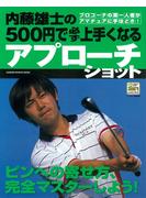 【期間限定価格】内藤雄士の500円で必ず上手くなるアプローチショット