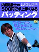 【期間限定価格】内藤雄士の500円で必ず上手くなるパッティング