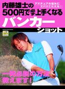 【期間限定価格】内藤雄士の500円で必ず上手くなるバンカーショット(学研スポーツムックゴルフシリーズ)