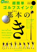 【期間限定価格】超簡単ゴルフスイング基本の「き」(学研スポーツムックゴルフシリーズ)
