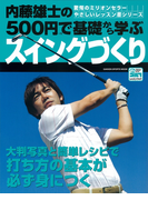 【期間限定価格】内藤雄士の500円で基礎から学ぶスイングづくり(学研スポーツムックゴルフシリーズ)