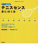 【期間限定価格】草トー王 橋爪式 テニスセンスが身に付く本(学研スポーツブックス)