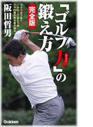 【期間限定価格】「ゴルフ力」の鍛え方 完全版
