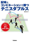 【期間限定価格】配球とコンビネーションで勝つテニスダブルス