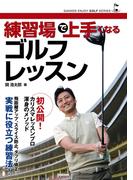 【期間限定価格】練習場で上手くなるゴルフレッスン
