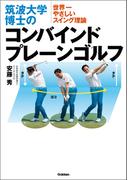 【期間限定価格】筑波大学博士のコンバインドプレーンゴルフ