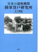 日本の謀略機関 陸軍登戸研究所