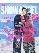 SNOW ANGEL スノーボーダーズカタログ 16〉〉17