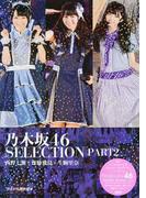 乃木坂46 SELECTION PART2 西野七瀬×齋藤飛鳥×生駒里奈