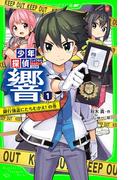 【全1-2セット】少年探偵 響(角川つばさ文庫)