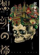 【全1-2セット】想幻の都(ビームコミックス(ハルタ))