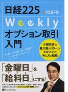 日経225 Weeklyオプション取引入門 少額投資で最大限のリターンを狙うための考え方と戦略
