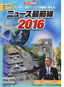 ニュース最前線 四谷大塚が選んだ重大ニュース 2016
