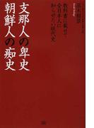 支那人の卑史 朝鮮人の痴史 教科書に載せて全日本人に知らせたい現代史