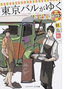 東京バルがゆく 会社をやめて相棒と店やってます