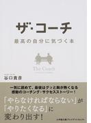 ザ・コーチ 最高の自分に気づく本
