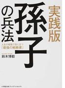 実践版孫子の兵法 人生の岐路で役に立つ「最強の戦略書」