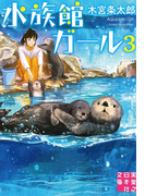 【期間限定価格】水族館ガール3