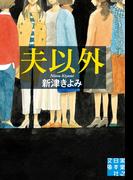 【期間限定価格】夫以外(実業之日本社文庫)