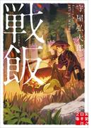【期間限定価格】戦飯(実業之日本社文庫)