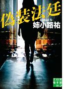 【期間限定価格】偽装法廷(実業之日本社文庫)