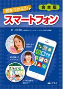 【合本版】気をつけよう! スマートフォン
