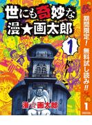 世にも奇妙な漫☆画太郎【期間限定無料】 1(ヤングジャンプコミックスDIGITAL)