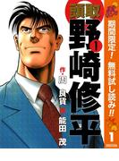 頭取 野崎修平【期間限定無料】 1(ヤングジャンプコミックスDIGITAL)