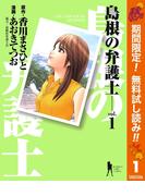 島根の弁護士【期間限定無料】 1(ヤングジャンプコミックスDIGITAL)