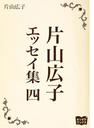 片山広子 エッセイ集 四