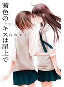 茜色のキスは屋上で(1)(百合姫コミックス)