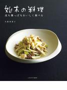 始末の料理(レタスクラブMOOK)