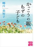 【期間限定価格】かっこうの親 もずの子ども(実業之日本社文庫)