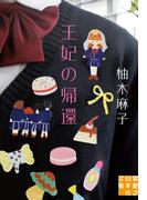 【期間限定価格】王妃の帰還(実業之日本社文庫)