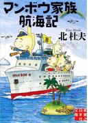 【期間限定価格】マンボウ家族航海記