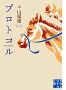 【期間限定価格】プロトコル(実業之日本社文庫)